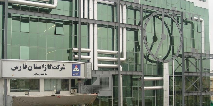 ممیزی شرکت گاز استان فارس
