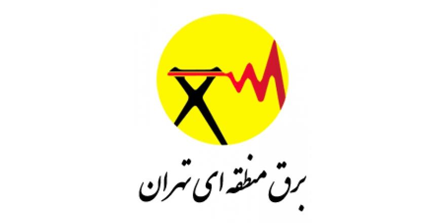 ممیزی شرکت برق منطقه ای تهران